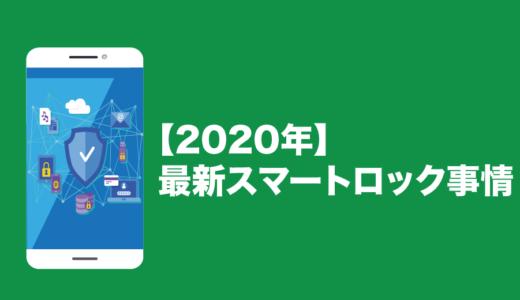 【2020年】最新スマートロック事情