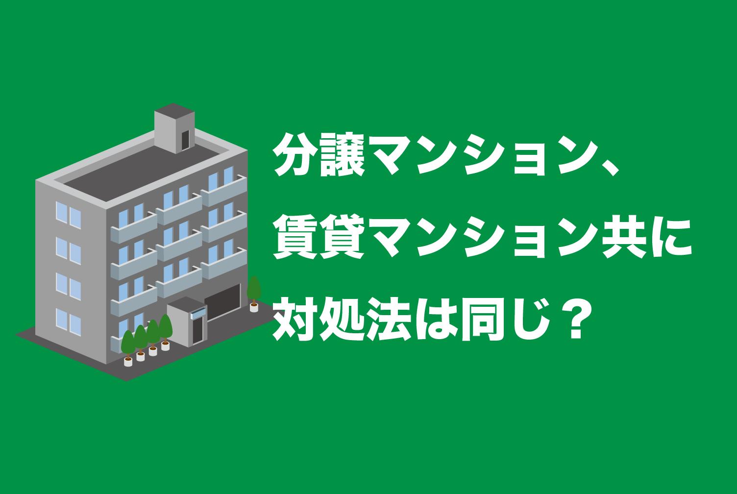 分譲マンション・賃貸マンション