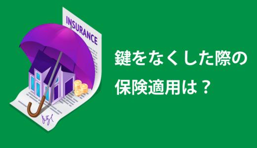 鍵をなくしたら保険は適用される?修理・交換・紛失時の保険について